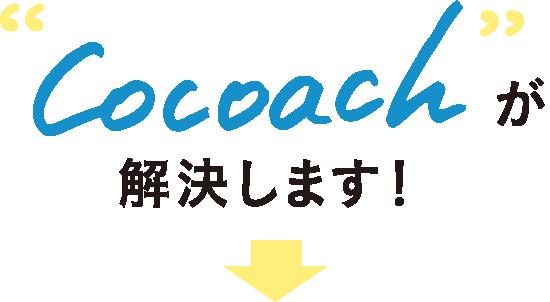 Cocoachが解決します!