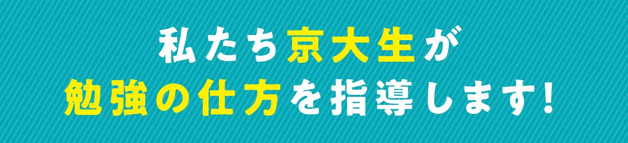 私たち京大生が 勉強の仕方を指導します!
